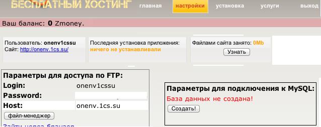 Скрипт форум на бесплатный хостинг хостинг серверов раст легаси бесплатно
