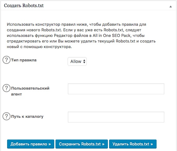 создание Robots All In One Seo Pack
